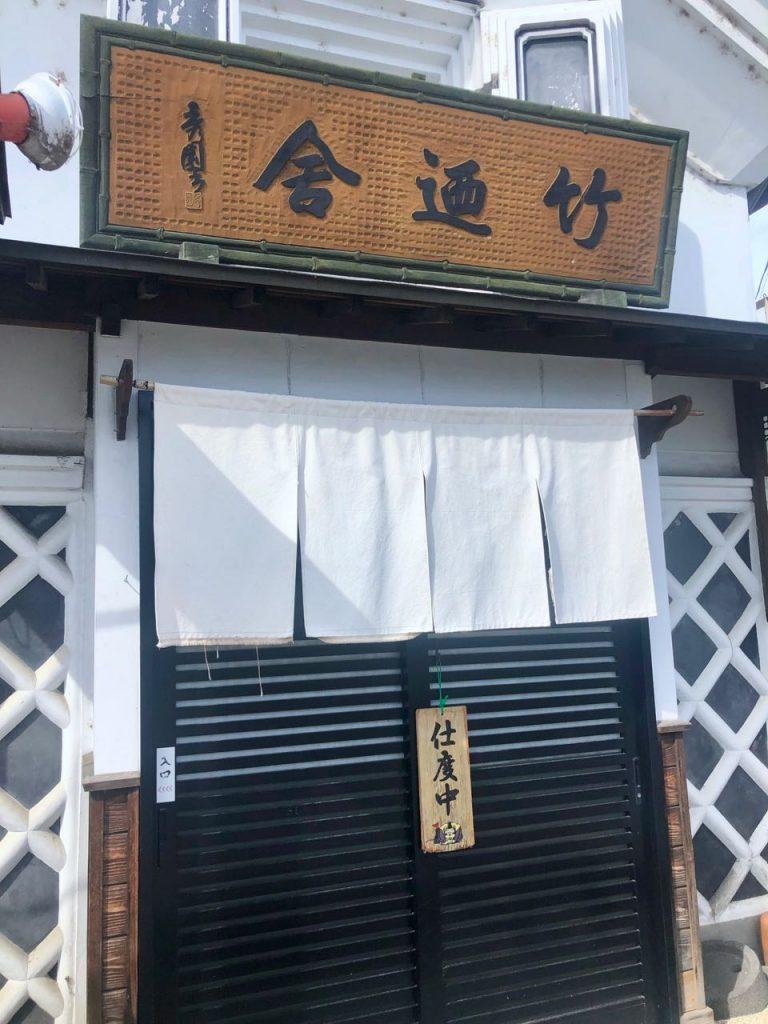 竹の家 / Bamboo House - Nakanojo-Machi